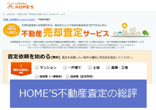 HOMESの評価